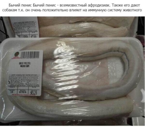 Пенисы животных как вид еды