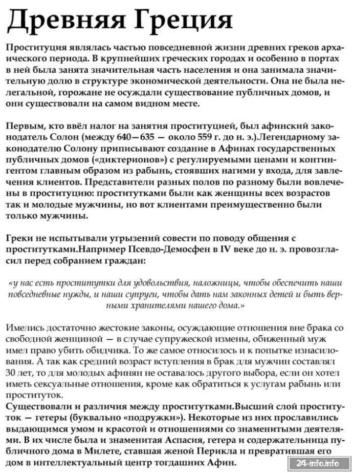 Факты о проституции в статье