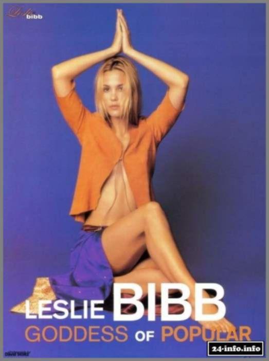 Голая звезда Лесли Бибб