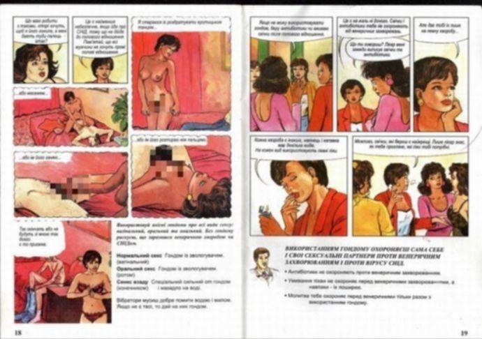 Пособие для украинских проституток